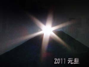 2011-gantan.hinode.1-300.jpg