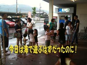 11.8.21-otou.kaigo-i1-300-t.jpg